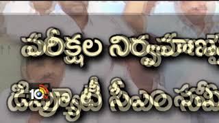 కే టూ పీజీ విద్యాసంస్థల జేఏసీకి షాక్ ఇచ్చే యోచనలో ప్రభుత్వం… | Minister Kadiyam