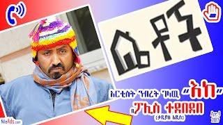 Ethiopia: አርቲስት ንብረት ገላዉ {እከ} በፖሊስ ተደበደበ - Artist Nibret Gelaw (Eke / betoch) and Ethiopian Police