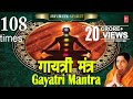 Download Gayatri Mantra 108 times Anuradha Paudwal I Full Audio Song I T-Series Bhakti Sagar MP3 song and Music Video