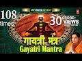 download lagu Gayatri Mantra 108 Times Anuradha Paudwal I Full Audio Song I T-Series Bhakti Sagar gratis