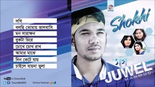 Juwel Mahmud - Sokhi - Audio Album