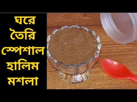 ঘরে তৈরি স্পেশাল হালিম মসলা।  Home Made Haleem Mashala। Spice Mix For Haleem। haleem Masala