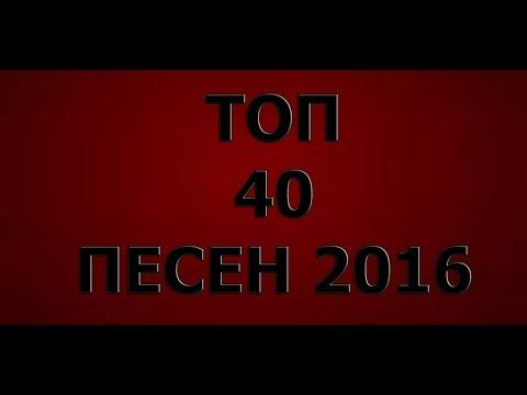 ТОП 40 ЛУЧШИХ ПЕСЕН 2016