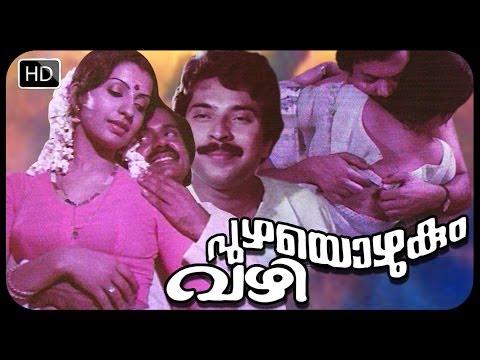 Malayalam Full Movie   Puzhayozhokum Vazhi   Mallu Romantic Movie   Ft. Mammootty,ambika video