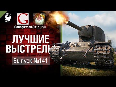 Лучшие выстрелы №141 - от Gooogleman и Sn1p3r90 [World of Tanks]