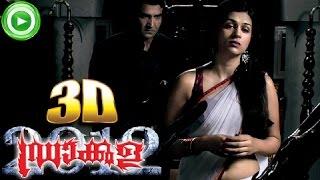 Dracula - Malayalam Movie 2013 Dracula 2012 3D | New Malayalam Movie Scene 5 [HD]