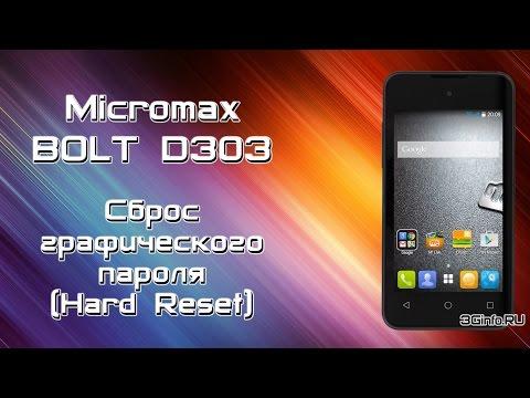 Micromax BOLT D303. Сброс Графического пароля (Hard Reset)
