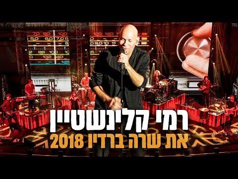 רמי קלינשטיין - את שרה ברדיו 2018