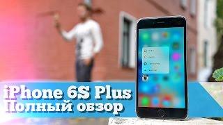 Обзор iPhone 6s Plus - большому айфону, большой обзор