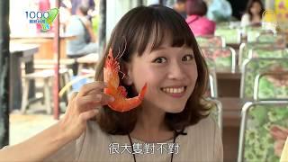 全【高雄茄萣】興達港百年漁港新風貌 極鮮海味美食擄獲你我的心 | 1000步的繽紛台灣(201)