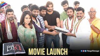 Akshara Telugu Movie Launch | Karthikeya | Nandita Swetha | Suresh Bobbili | Telugu FilmNagar