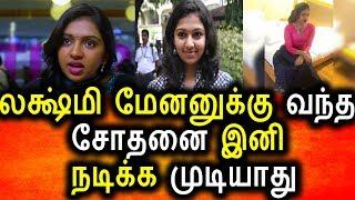 இனி லக்ஷ்மி மேனன் நடிக்க முடியாது|Tamil Cinema News|KollyWood News|Today Tamil News