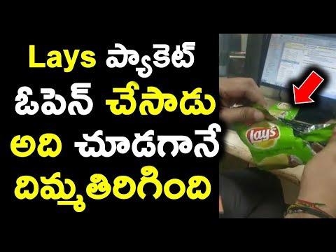 లెస్ ప్యాకెట్ ఓపెన్ చెయ్యగానే అద్బుతం| lays packet Funny prank video | whatsapp status comedy videos