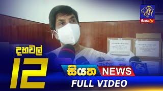 Siyatha News | 12.00 PM | 27 - 09 - 2021