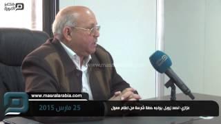 مصر العربية   عزازي: احمد زويل يواجه حملة شرسة من اعلام ممول