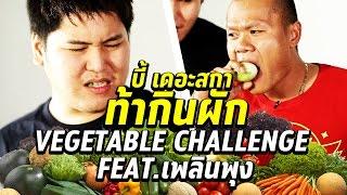 บี้ เดอะสกา   ท้ากินผัก Vegetable Challenge feat.เพลินพุง