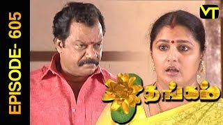 Thangam Tamil Serial | Episode 605 | Ramya Krishnan | Vijayakumar | Vision Time Tamil