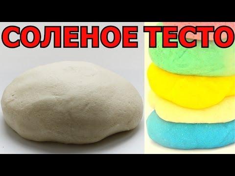 СОЛЕНОЕ ТЕСТО | Как сделать соленое тесто для лепки  своими руками | Простой рецепт соленого теста.