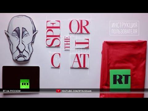 Секрет идеальной обложки Путин, RT и побольше красного