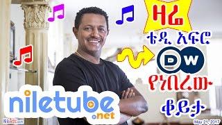 መዝናኛ: ቴዲ አፍሮ ከዶይቸ ቬለ ጋር የነበረው ቆይታ Teddy Afro DW