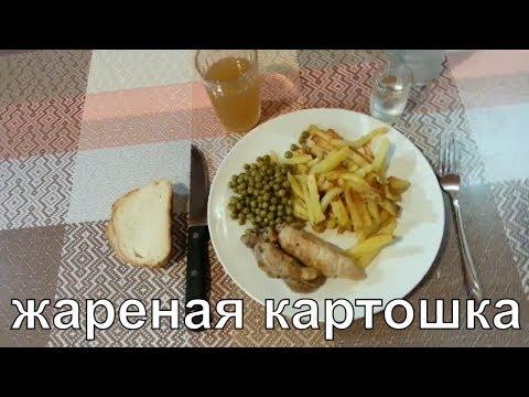 Fried Potatoes. Recipes. The Hunger Games. Жареная картошка. Рецепты. Голодные игры.