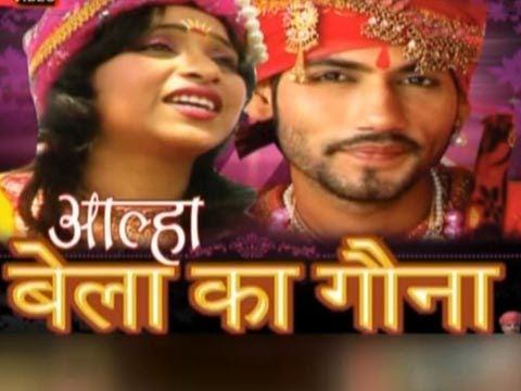 Aalha | Bela Ka Gauna | Sanjo Baghel | Chanda Cassettes video
