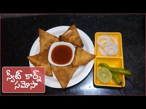Sweet Corn Samosa Recipe in Telugu