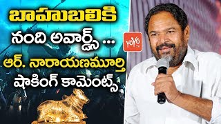 R Narayana Murthy Shocking Comments On  AP Nandi Awards 2014 - 2016