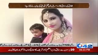 Pregnant Wife Killed by her Husband! - Mujrim Kon | 23 Feb 2019 | City 42