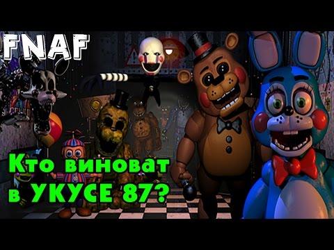 Five Nights At Freddy's Теории | Кто Совершил УКУС 87? Куда пропали Toy аниматроники?