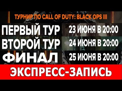 Экспресс-запись турнира по Black Ops 3 [3 стрима в одном]
