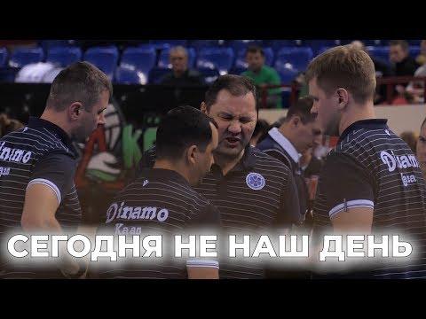 Сегодня не наш день! Динамо-Казань уступило Енисею в полуфинале Кубка России