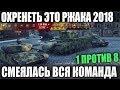 РЖАКА 2018 Type 5 Heavy ОКРУЖИЛИ ВВОСЬМЕРОМ РЕКОРД 15 МЕДАЛЕЙ В WORLD OF TANKS mp3