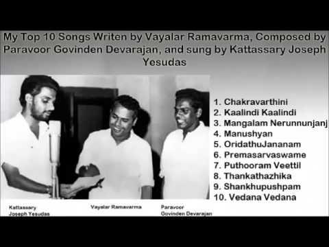 My 10 Favorite Old Malayalam Songs By G. Devarajan, Vayalar, And K. J. Yesudas | Jukebox video