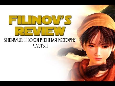 А. Филинов - Shenmue. Неоконченная история. Часть 2