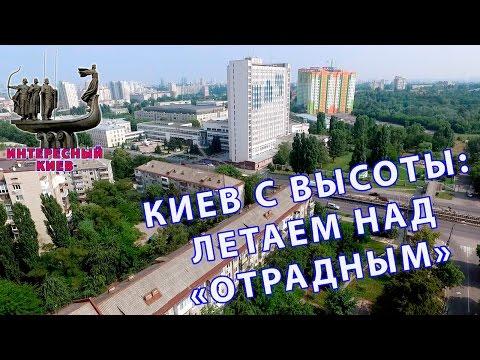 Киев с высоты.  Летаем над Отрадным: НАУ, промзона, Спорткомплекс МЕРИДИАН