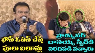 Producer DVV Danayya Speech At Bharat Ane Nenu Success Meet | Mahesh Babu | Kiara Advani | TTM