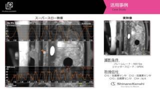 ハイスピードカメラ+データロガー「エンジンマウントの振動解析」