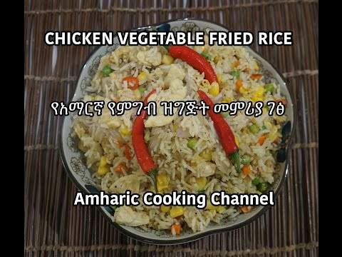 cauliflower fried rice 0417 amharic chicken vegetable fried rice recipe forumfinder Images