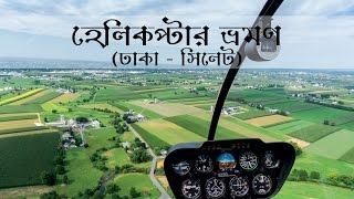 Helicopter Tour, Dhaka to Sylhet | Full Video | HD