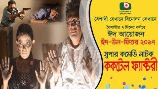 Eid Special Comedy Natok | Cocktail Factory | Farukh, Iresh Zaker, Tomalika, Lutfor | Eid 2017