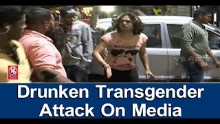 Drunken Transgender Attack On Media | Drunk And Drive Operation At Jubilee Hills