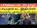 A.R. Rahman லண்டனில் தமிழ் பாடல்கள் பாடியதால் வட இந்தியர்கள் வெளியேறினர்|Tamil news