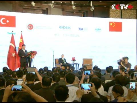 Chinese, Turkish Presidents Attend China-Turkey Business Forum