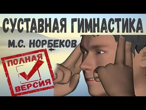 норбеков суставная гимнастика часть 2