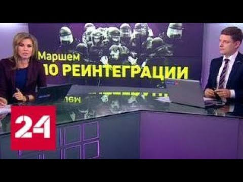 Факты: в Киеве ударили маршем по реинтеграции. От 16.01.18 - Россия 24