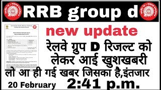Railway group d result 2018,group d result 2019,rrb group d result 2019