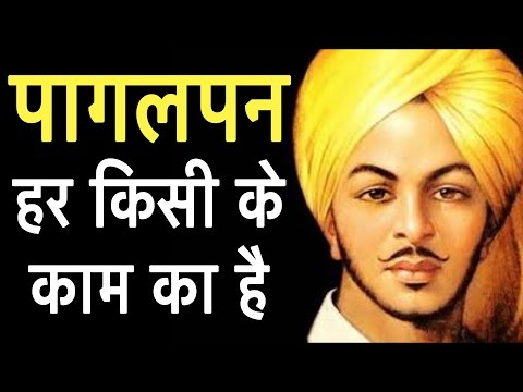 Motivational Lessons From Life Of Bhagat Singh (hindi Video For Success) video