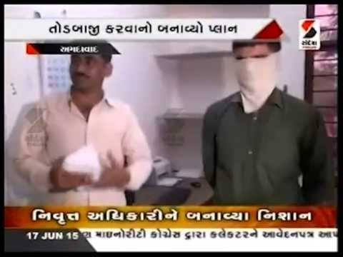 Retired Police Officer Cheated at Ahmedabad    Sandesh News