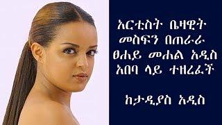 ETHIOPIAN- Tadies Addis Radio Show News Actress Beza Got Robbed